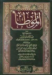 موطأ الإمام مالك - مالك بن أنس, محمد فؤاد عبد الباقي