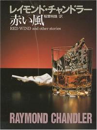 赤い風 (創元推理文庫 131-3 チャンドラー短編全集 1) - レイモンド・チャンドラー