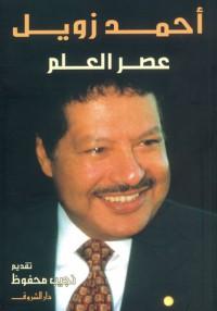 عصر العلم - أحمد زويل