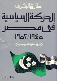 الحركة السياسية في مصر 1945 - 1952 - طارق البشري