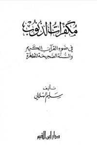 مكفرات الذنوب في ضوء القرآن الكريم والسنة الصحيحة المطهرة - سليم الهلالي