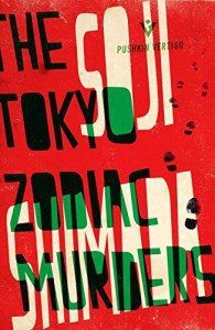 The Tokyo Zodiac Murders (Pushkin Vertigo) - Shika MacKenzie, Soji Shimada, Ross MacKenzie