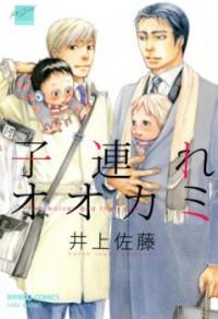 子連れオオカミ - Satou Inoue, 井上 佐藤