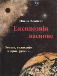 Eksplozija vasione - Nigel Henbest, Jelisaveta Arsenijević, Aleksandar Kubićela