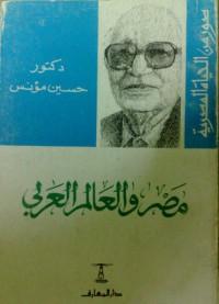 مصر و العالم العربى - حسين مؤنس
