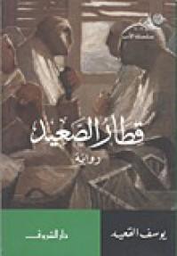 قطار الصعيد - يوسف القعيد