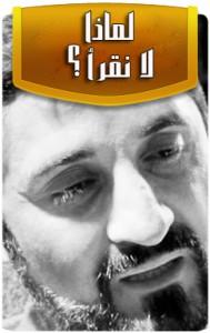 لماذا لا نقرأ؟ - عدنان إبراهيم
