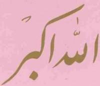 الله اکبر - مسعود انصاری
