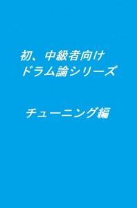 syo tyuukyuusyamuke drumron tyu-ninnguhen (Japanese Edition) - drumman