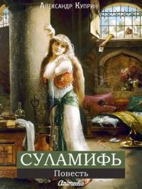 Суламифь - Aleksandr Kuprin, Александр Куприн