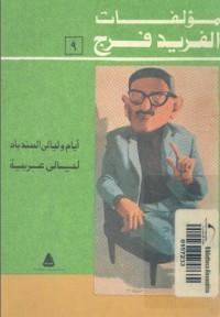 مؤلفات ألفريد فرج الجزء التاسع - ألفريد فرج