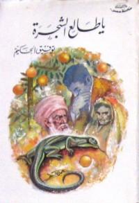 يا طالع الشجرة - توفيق الحكيم