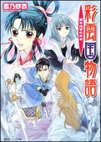 彩雲国物語 蒼き迷宮の巫女 - Sai Yukino, 雪乃紗衣, Kairi Yura, 由羅カイリ