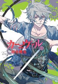 Karneval, Vol. 11 - Touya Mikanagi