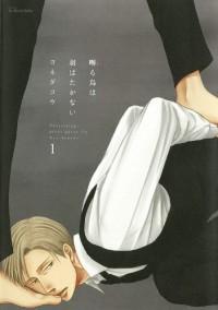 囀る鳥は羽ばたかな1 [Saezuru Tori wa Habatakanai 1] - Kou Yoneda, ヨネダコウ