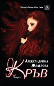 Кръв - Aleksandrina Zhelezova