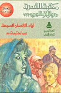 أيام الإنسان السبعة - عبد الحكيم قاسم, Abdel-Hakim Kassem