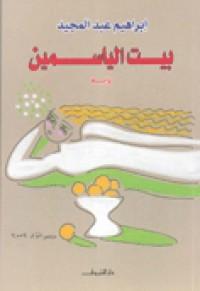 بيت الياسمين - إبراهيم عبد المجيد