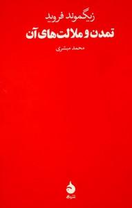 تمدن و ملالتهای آن - Sigmund Freud, محمد مبشری
