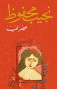 عصر الحب - Naguib Mahfouz, نجيب محفوظ
