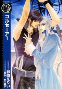 Corsair, Volume 01 - Fuuko Minami, Erii Misono