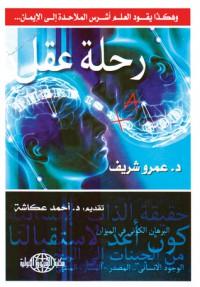 رحلة عقل - عمرو شريف, أحمد عكاشة