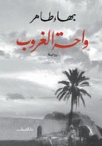 واحة الغروب - بهاء طاهر