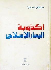 أكذوبة اليسار الإسلامي - مصطفى محمود