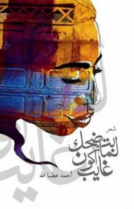 بتضحك لما اكون غايب - أحمد عطا الله