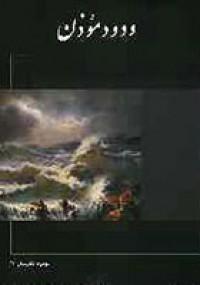 برگزیده آثار نقاشی ودود مؤذن - آیدین آغداشلو