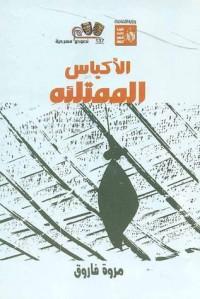 الأكياس الممتلئة - مروة فاروق