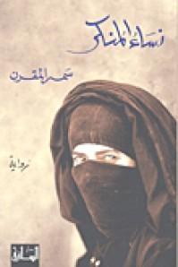 نساء المنكر - سمر المقرن, Samar Muqrin