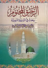 الرحيق المختوم - Safiur-Rahman Mubarakpuri