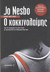 Ο κοκκινολαίμης - Χαράλαμπος Γιαννακόπουλος, Jo Nesbo