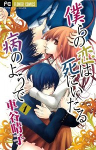 僕らの恋は死にいたる病のようで [Bokura no Koi wa Shi ni Itaru Yamai no You de] Vol. 1 - Haruko Kurumatani, 車谷晴子