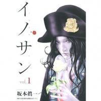 Innocent Volume 1 - Shin'ichi Sakamoto