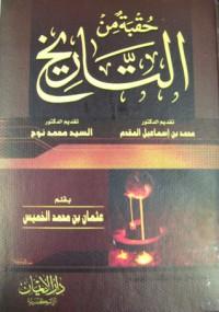 حقبة من التاريخ - عثمان الخميس