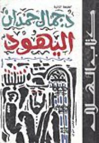 اليهود أنثروبولوجيًا - جمال حمدان, عبد الوهاب المسيري