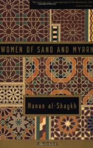 Women of Sand and Myrrh - Hanan Al-Shaykh, حنان الشيخ, Catherine Cobham