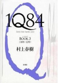 1Q84 - Haruki Murakami, 村上 春樹
