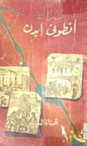 مذكرات انطوني ايدن - Anthony Eden, انطونى ايدن, محمود حسن ابراهيم