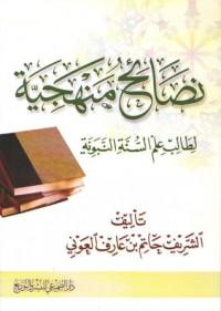 نصائح منهجية لطالب علم السنة النبوية - الشريف حاتم العوني