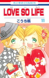 Love so Life, Vol. 11 - Kaede Kouchi