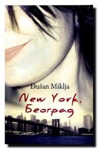 New York, Београд - Dušan Miklja