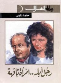 رجل أبله.. امرأة تافهة - محمد ناجي