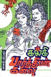 பார்த்திபன் கனவு - Kalki