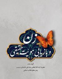 زن و بازیابی هویّت حقیقی - Sayyed Ali Khamenei