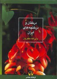 درختان و درختچه های ایران - ولیاله مظفریان