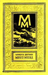 Месс-Менд, или Янки в Петрограде - Marietta Shaginyan, Marietta Shaginyan
