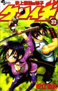 History's Strongest Disciple Kenichi Volume 32 - Syun Matsuena